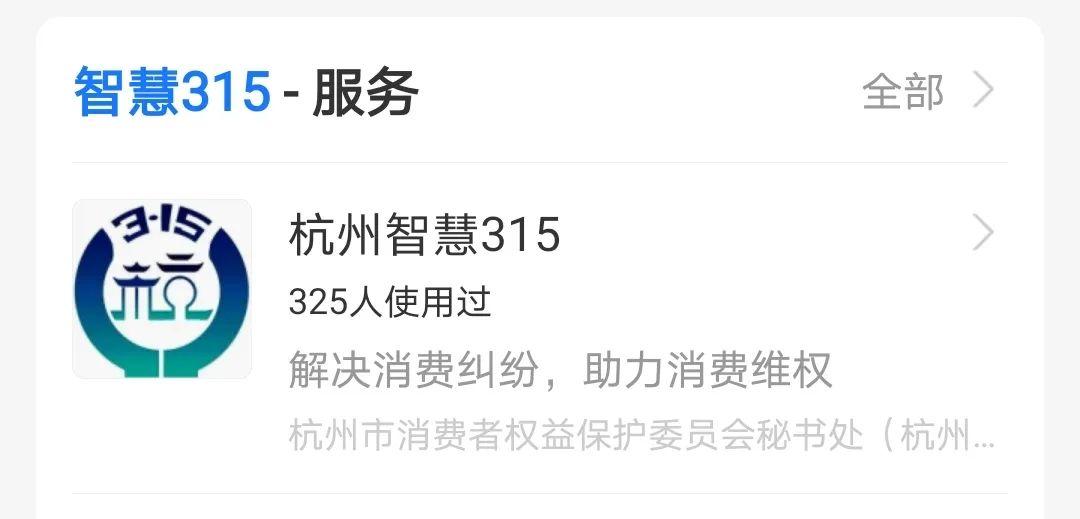 2020年100个城市消费者满意度测评报告出炉,杭州排名第一!