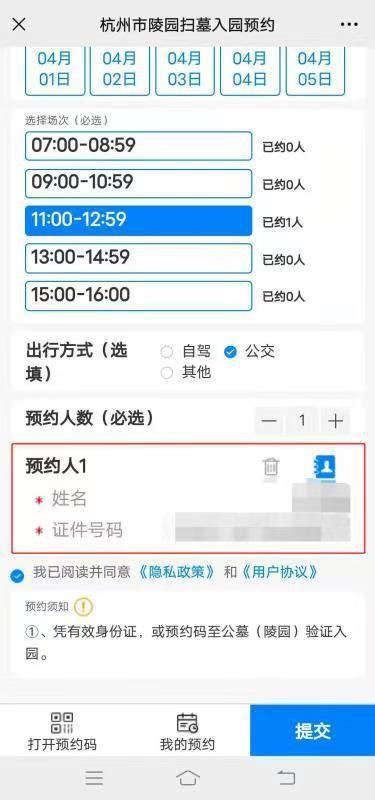 2021年杭州清明扫墓实行先预约后祭扫,还有这些注意事项!