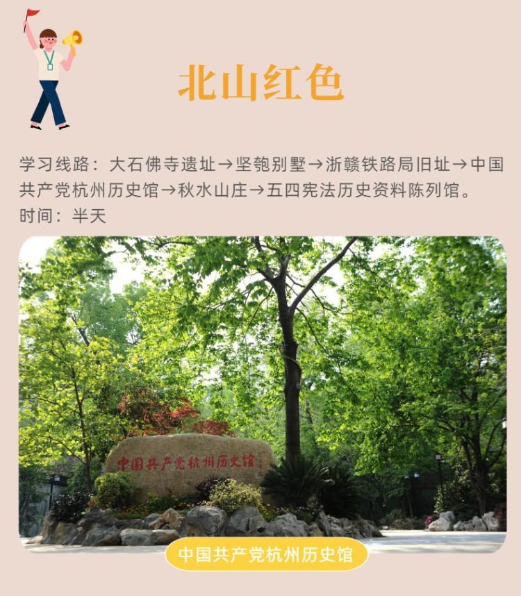杭州,新增10条红色走读打卡线路!图1