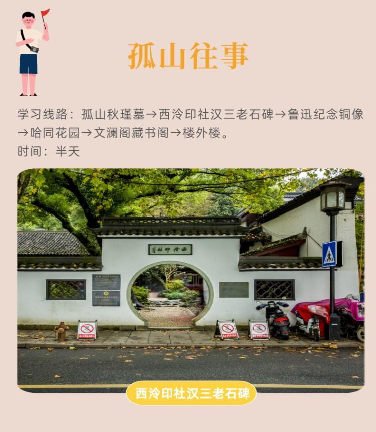 杭州,新增10条红色走读打卡线路!图2
