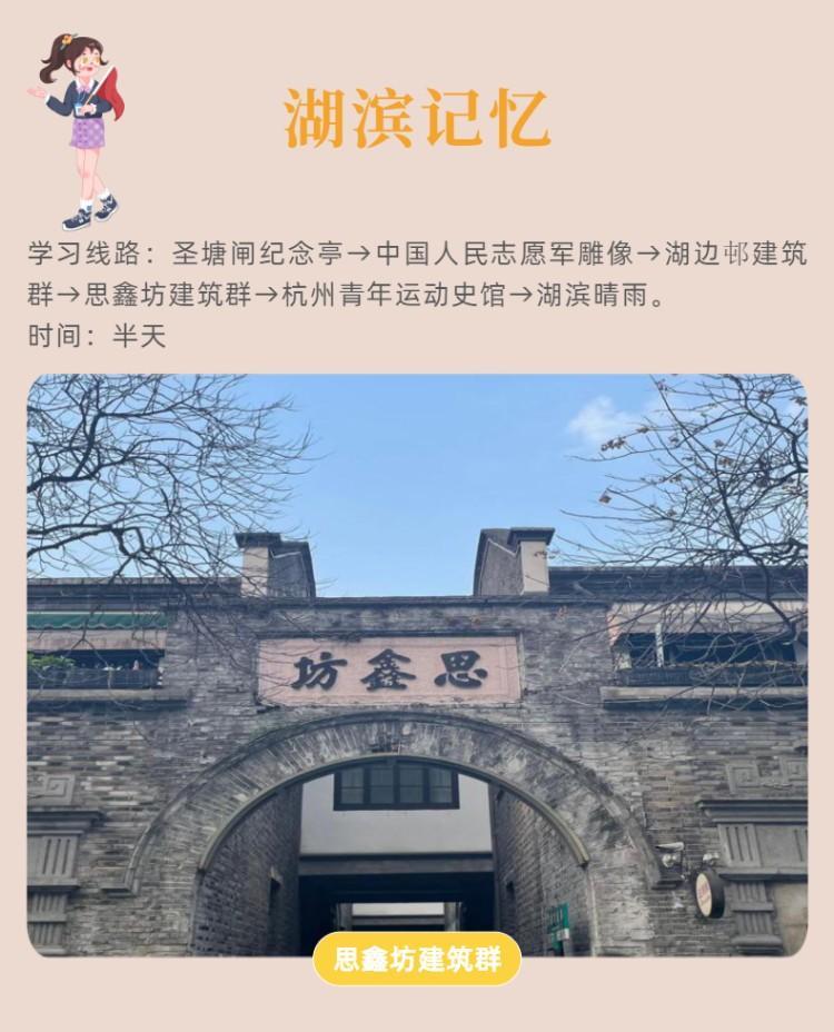 杭州,新增10条红色走读打卡线路!图3