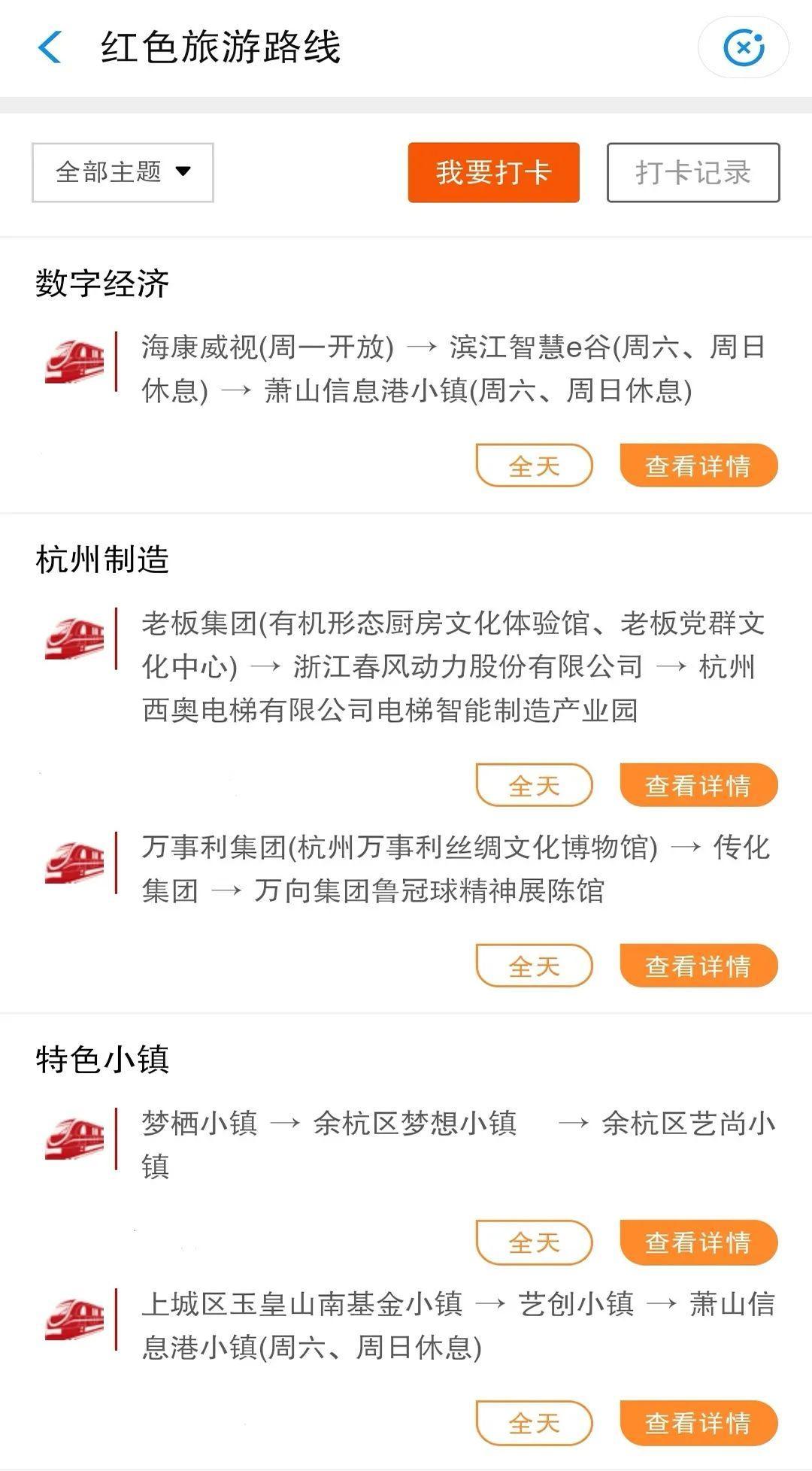 杭州,新增10条红色走读打卡线路!