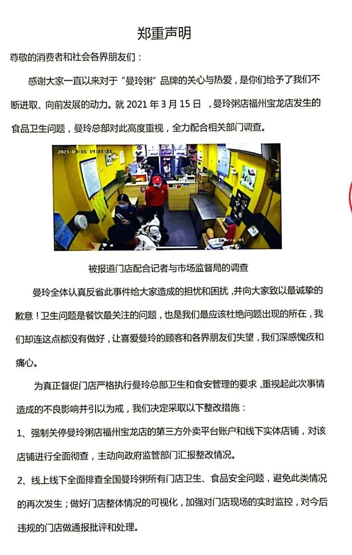 曼玲粥店强制关停!全国排查!杭州也有很多家,可能你也点过!