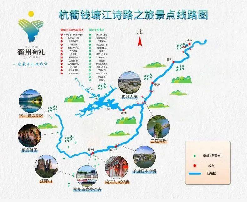 杭州到衢州,唯一水上观光游览线路来了图2