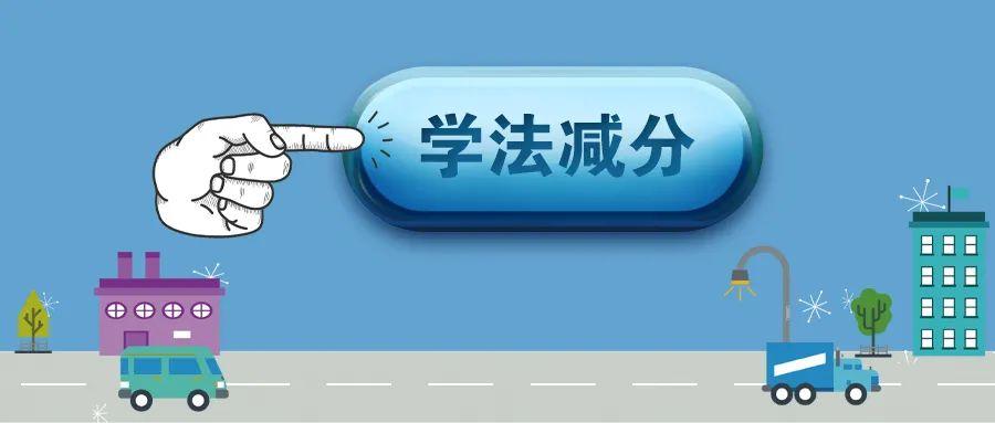 """杭州交警提醒:""""学法减分""""措施已重磅回归!这份""""减分""""攻略,赶紧收藏!"""