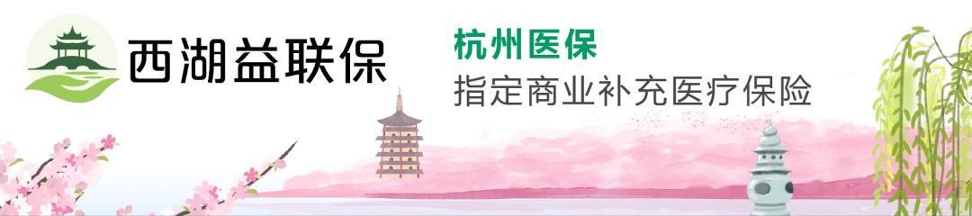 """""""西湖益联保""""参保缴费将于2021年3月31日24时截止!"""