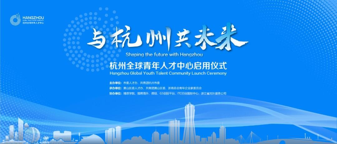 一个中心,四个分中心!杭州全球青年人才中心正式启用,共同招引全球青年人才!