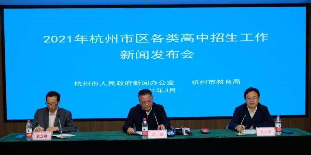 杭州中考新政发布!所有初中毕业生都要参加中考、志愿填报有变化……