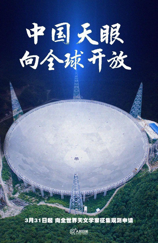 """""""中国天眼""""31日零点向全世界开放!"""