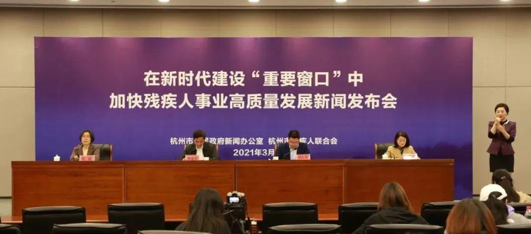 杭州聚焦四大亮点,推出20条新举措,加快残疾人事业高质量发展!