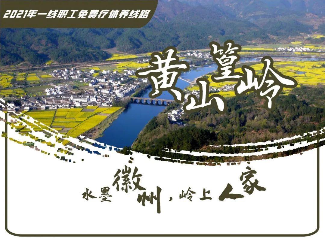 杭州万名一线职工免费疗休养启动!今年新增了4条线路!