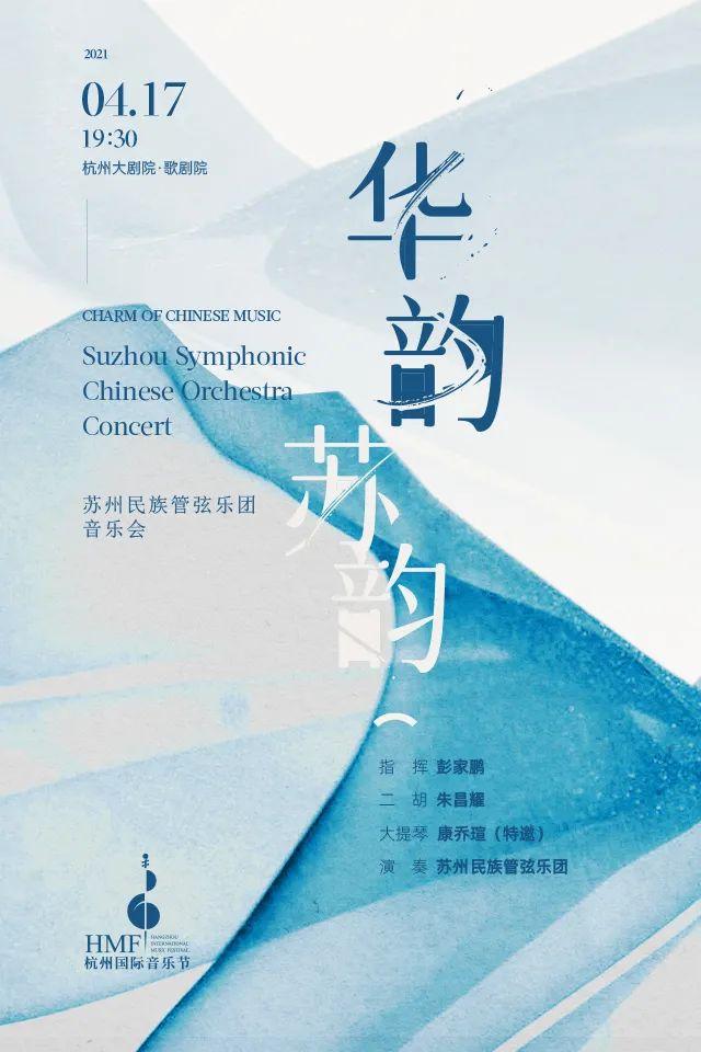 2021杭州国际音乐节将于4月13日至5月3日举行!