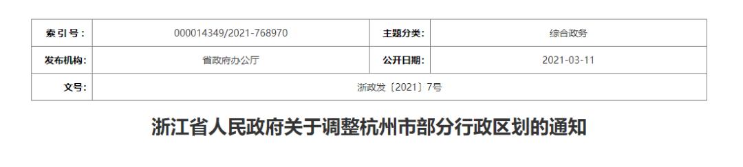 官宣!杭州部分行政区划优化调整!