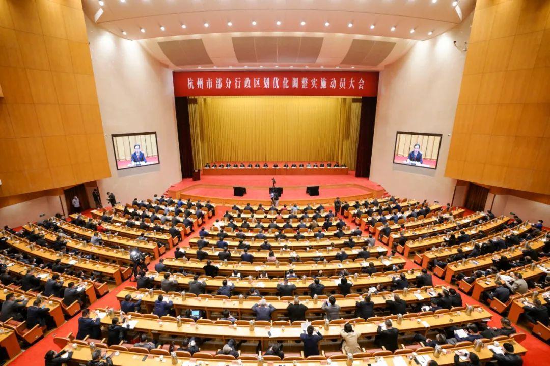 """杭州市部分行政区划优化调整实施动员大会:打造""""重要窗口""""新作为,实现民生福祉新提升!"""