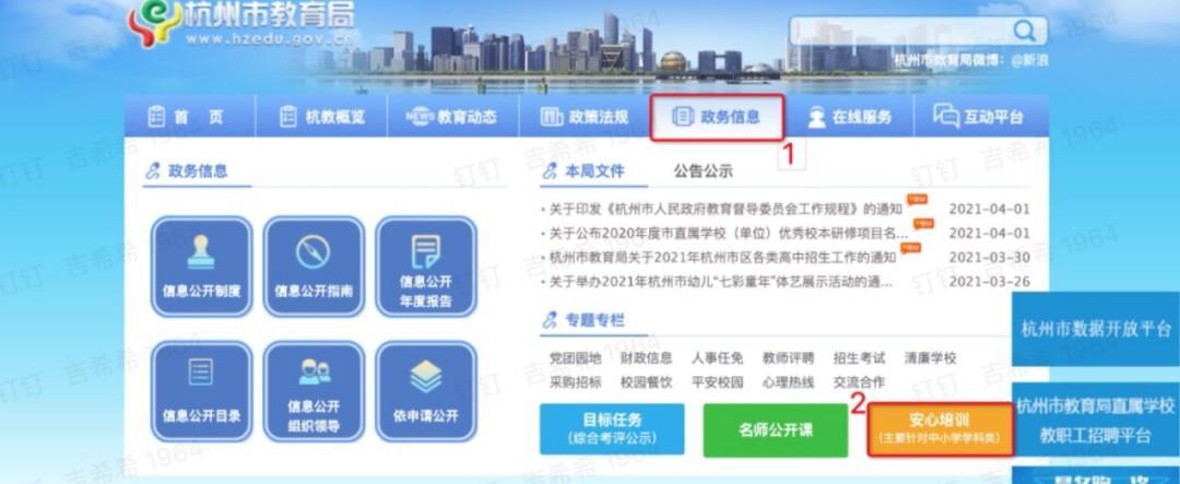 杭州上线安心培训服务,帮助学生和家长选择有资质的校外培训机构!
