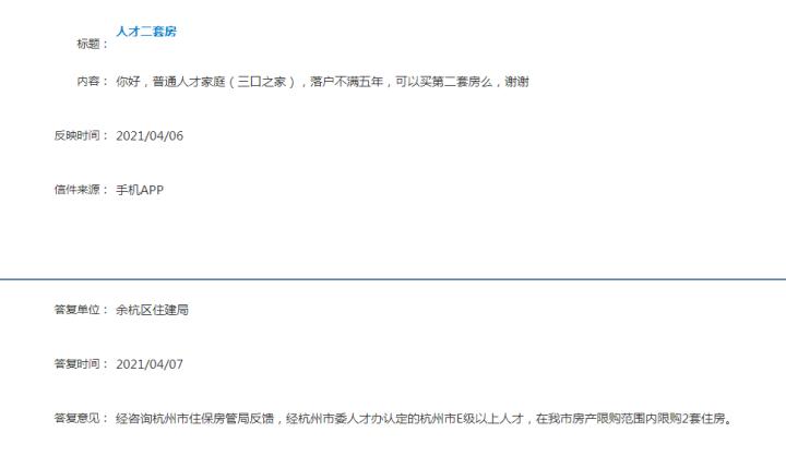 网传杭州人才购房政策又一次收紧!官方确认……
