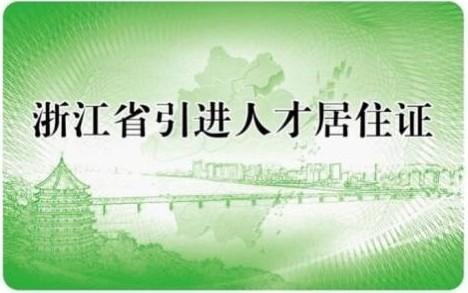 2021年杭州市人才居住证办理条件及所需材料