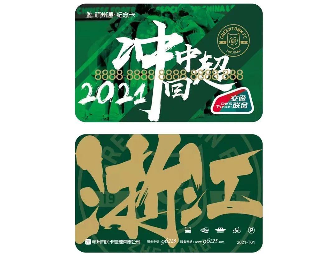 浙江FC杭州通纪念卡限量发行,全国300+城市可用!