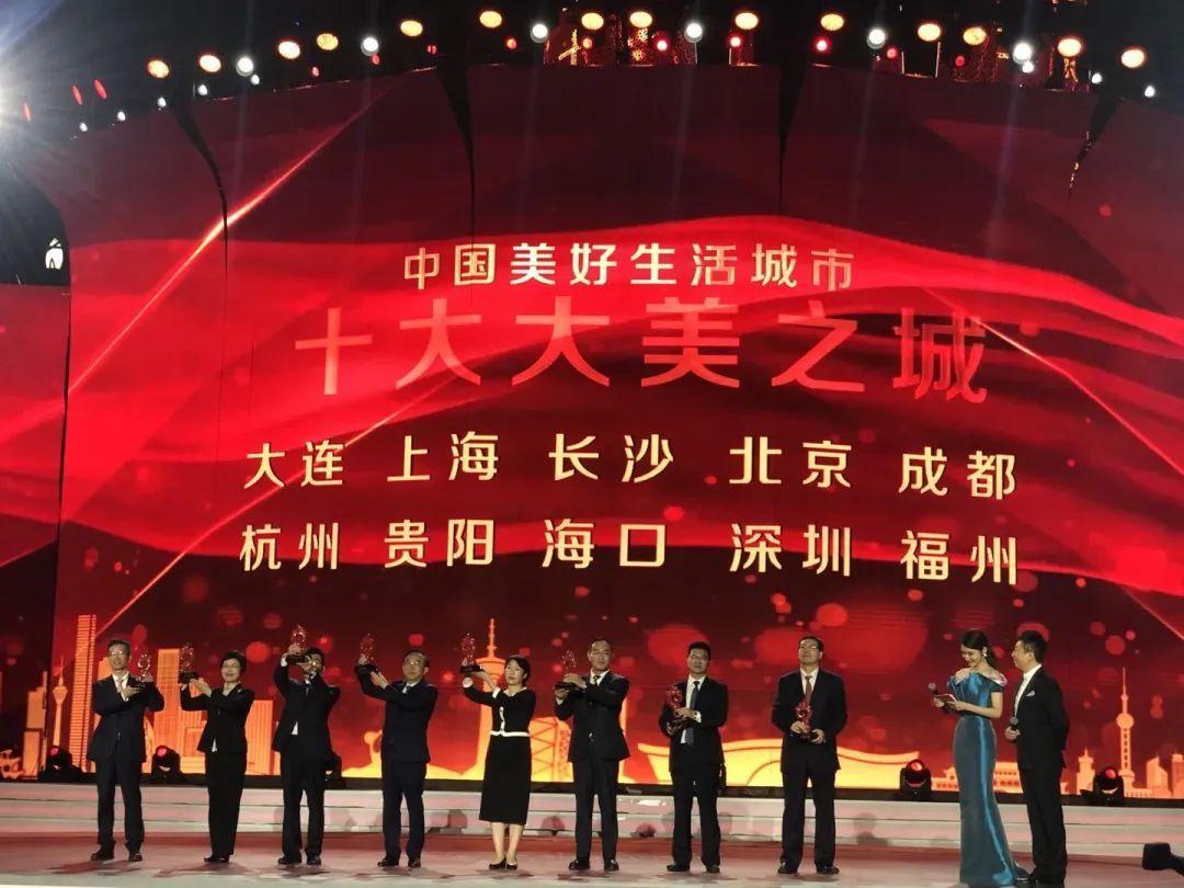 """杭州获得中国""""大美之城""""和""""向往之城""""两项殊荣!"""