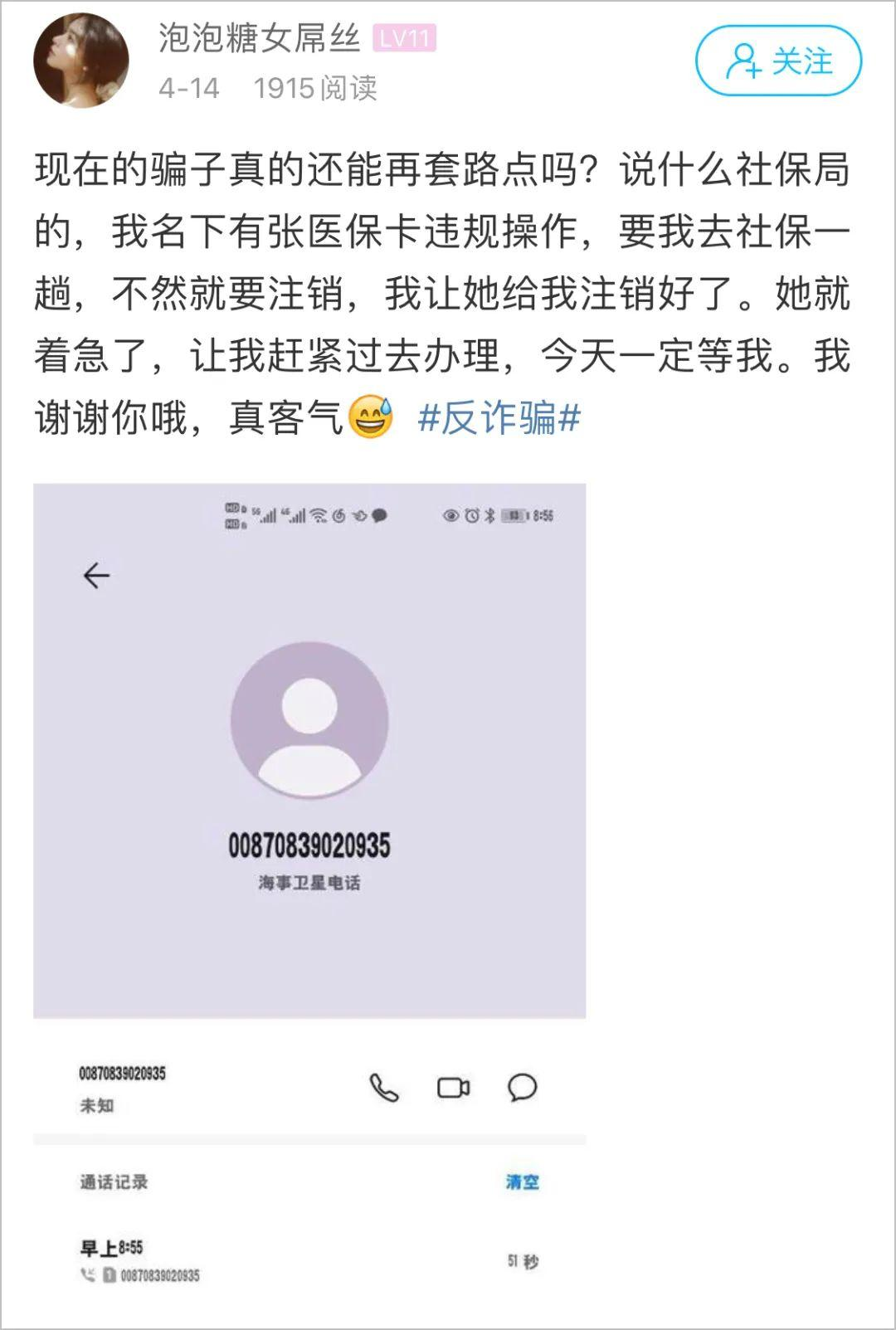 警惕:最近接到社保诈骗电话!杭州社会保障·市民卡不存在重复开卡情况!