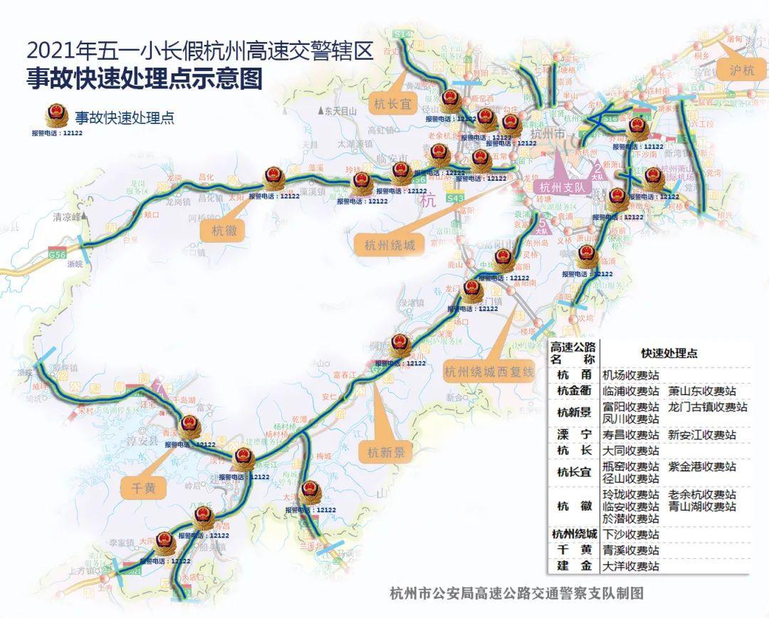 2021年五一全国客流量将达2.5亿人次,预计高速比清明还堵!杭州高速交警发布出行攻略!
