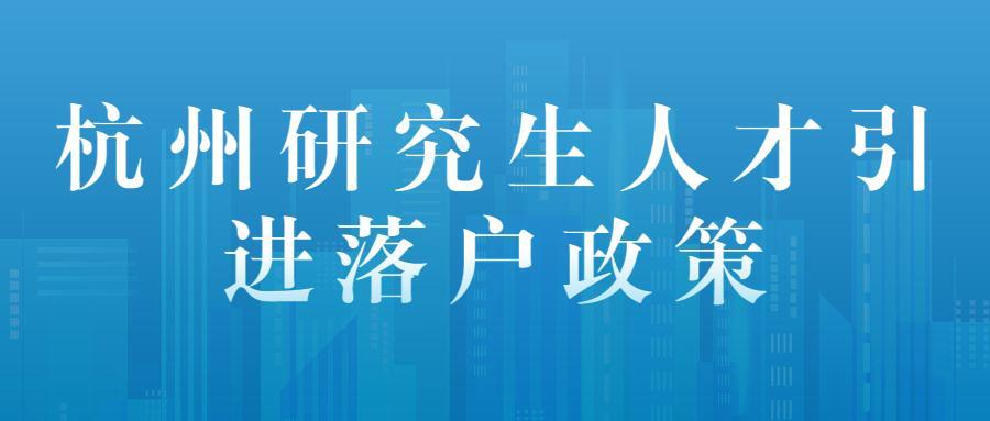 2021年杭州市全日制研究生学历人才引进落户政策