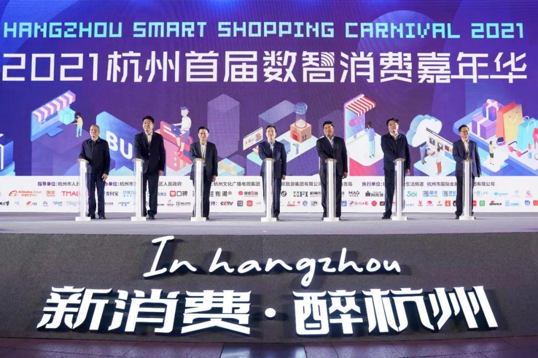 杭州首届数智消费嘉年华启动