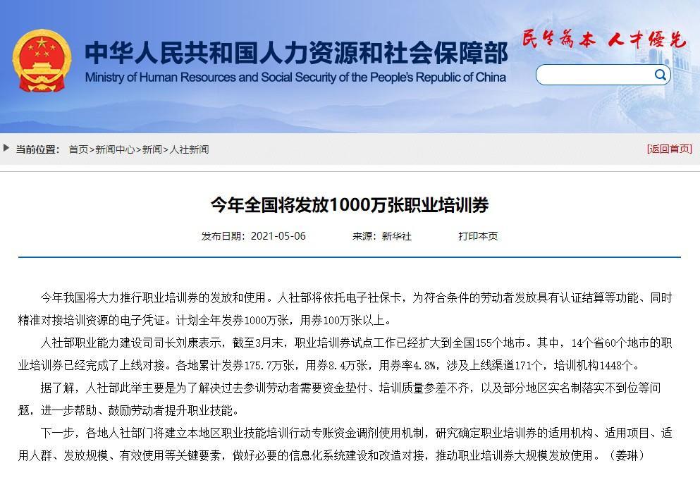 人社部发布通知:今年全国将发放1000万张职业培训券!