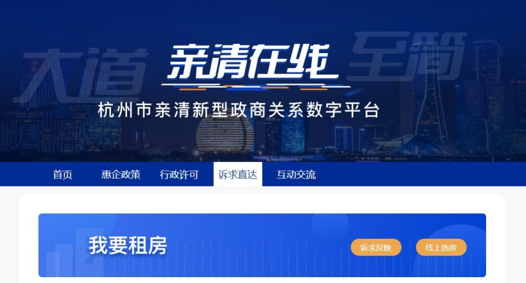 2021年5月份杭州又有一批房源正在招租,精装修、配家电,符合条件赶紧申请!