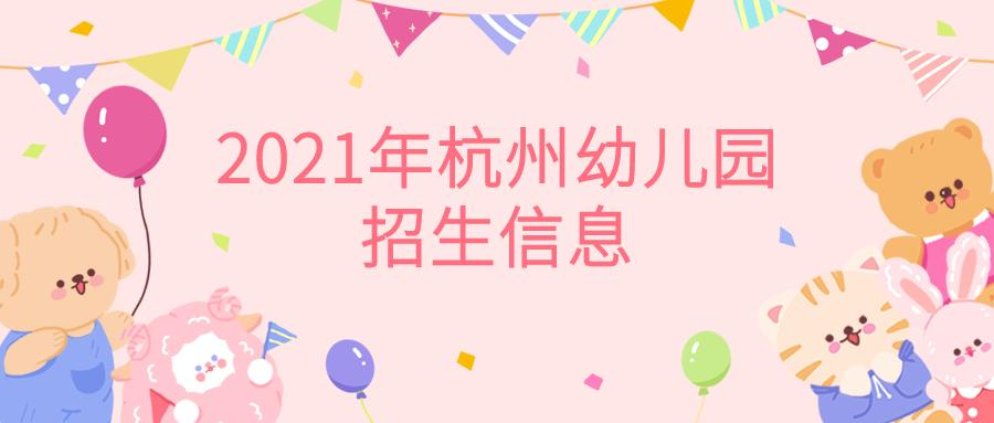 2021年杭州市区幼儿园小班招生相关信息已公布,5月13日正式启动!图1
