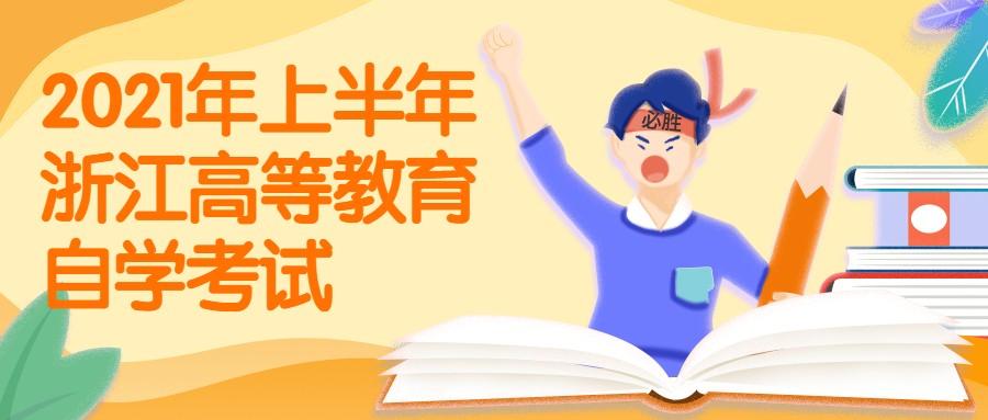2021年上半年浙江高等教育自学考试课程免考今日开始网上申请登记!