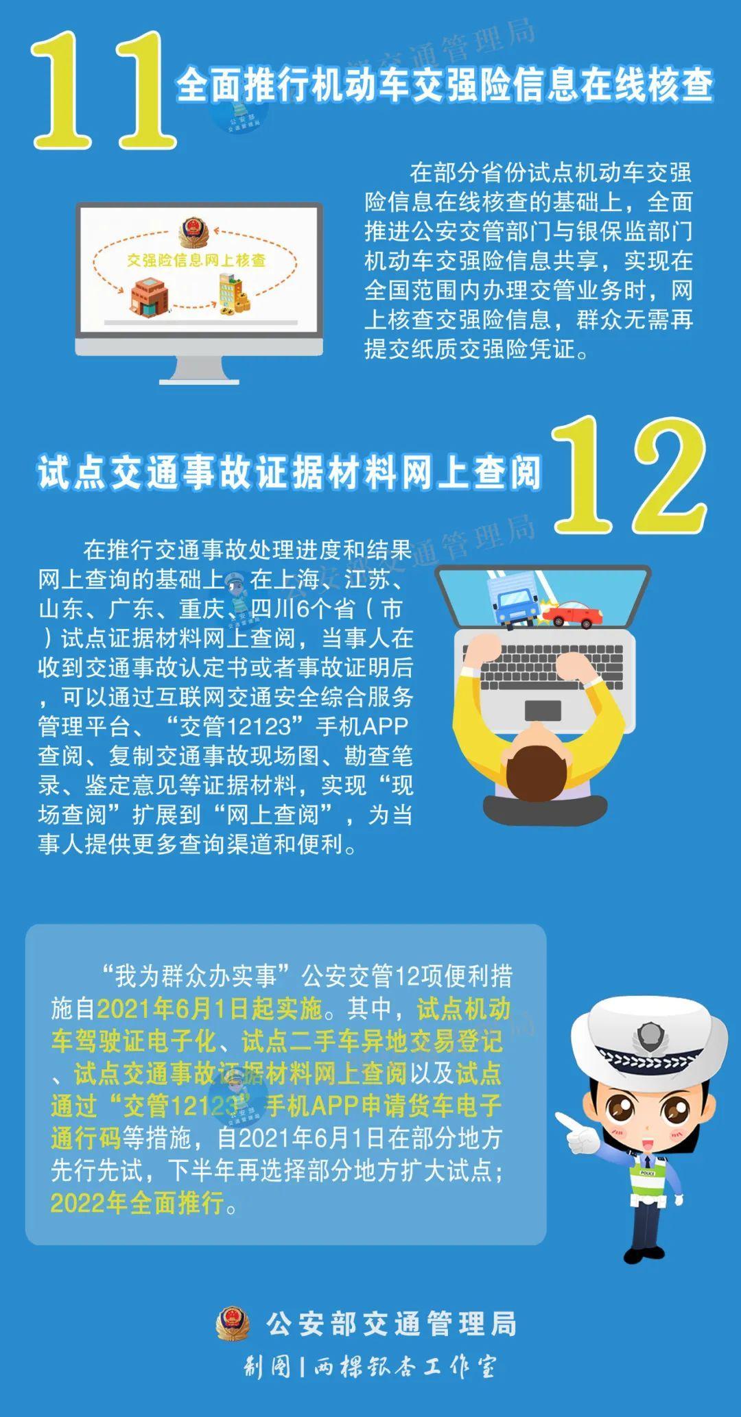 驾考6月1日起有大调整!公安交管推出12项便利措施!