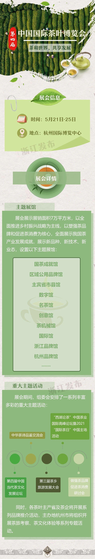 2021年第四届中国国际茶叶博览会将于5月21日-25日在杭州国际博览中心举办!