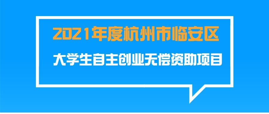 2021年度杭州市临安区大学生自主创业无偿资助项目开始申报!