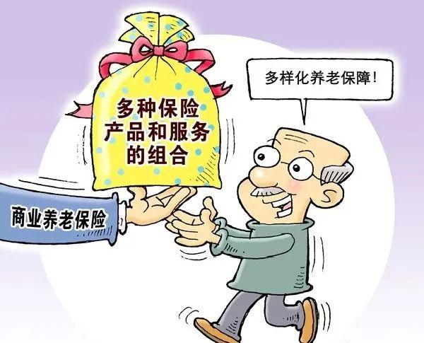 2021年6月1日起,浙江省开展专属商业养老保险试点!