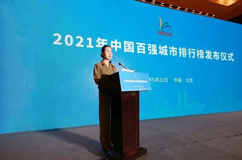 2021中国百强城市榜发布,杭州位列第五!