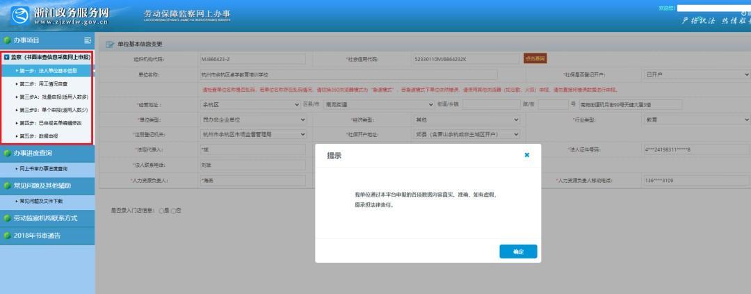 """2021年劳动保障""""网上书审"""",申报流程请收好!"""