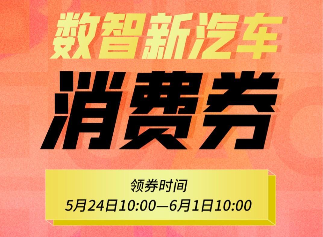 好消息!杭州市民可领取数智新汽车消费券!最高优惠5000元!