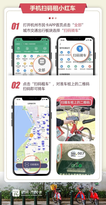杭州新增2000辆亲子小红车,使用杭州市民卡即可租借小红车!