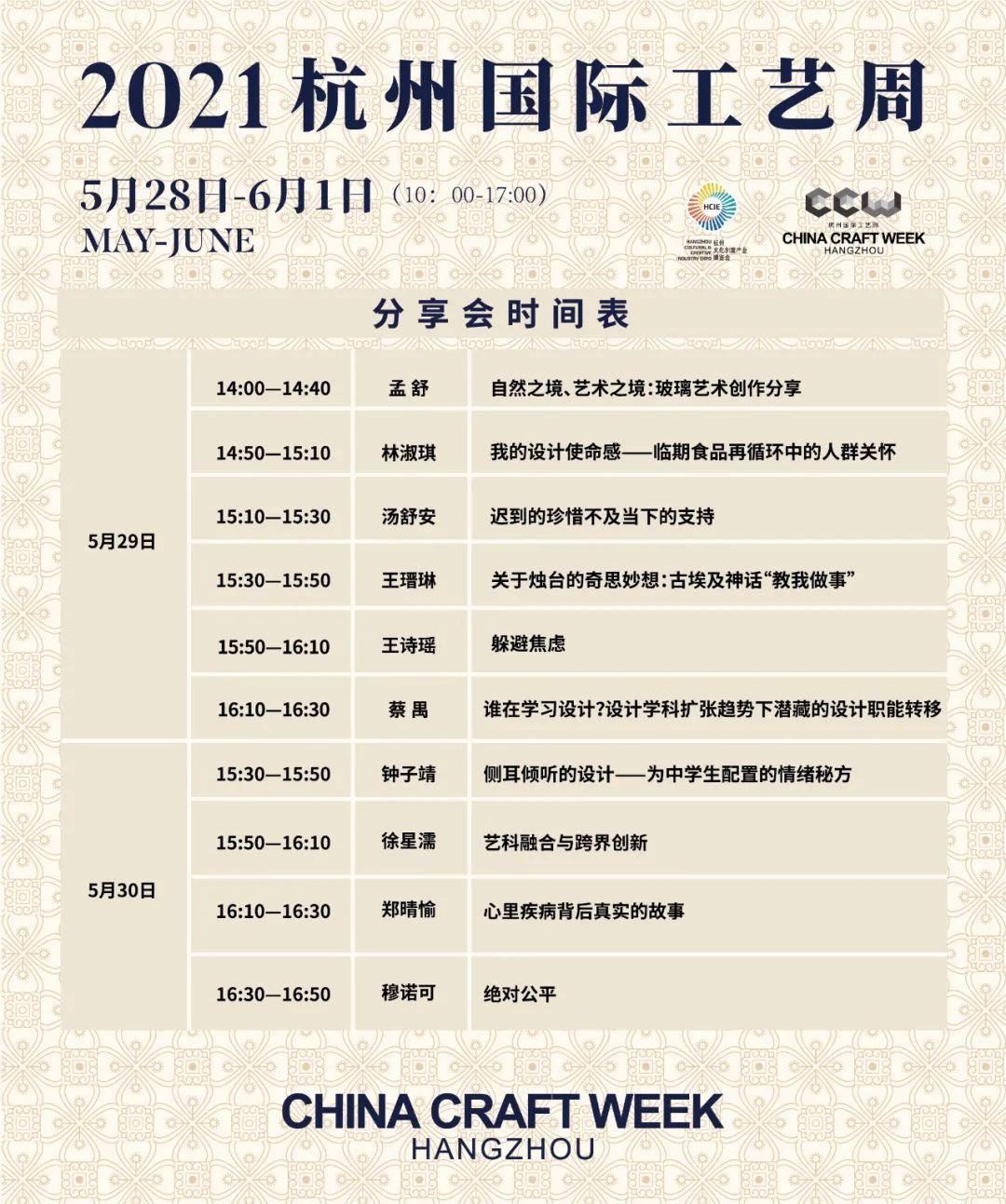 杭州国际工艺周将于本周五(5月28日)正式开幕!