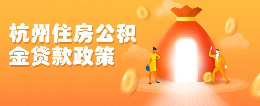 2021年杭州市公积金贷款购房条件和利率政策解读