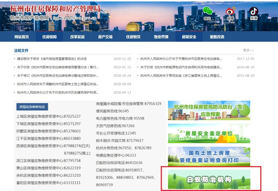 杭州遇到白蚁怎么处理?如何找到靠谱的白蚁防治机构名单?图3