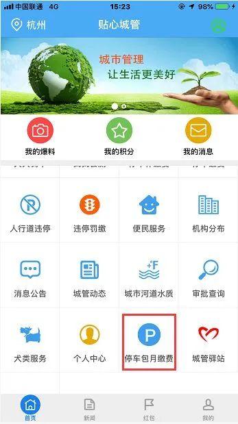 杭州2021年下半年道路停车泊位居民包月6月1日起开始受理,攻略请收好!图3