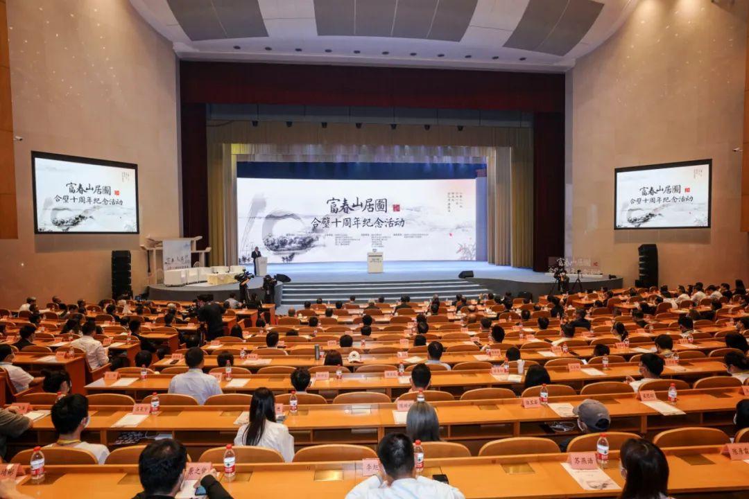 《富春山居图》合璧十周年纪念活动在杭举行!