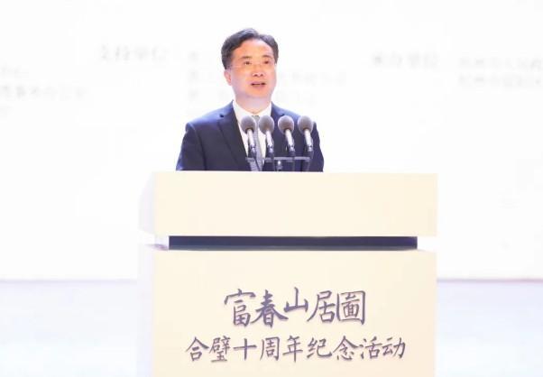 《富春山居图》合璧十周年纪念活动在杭举行!图3