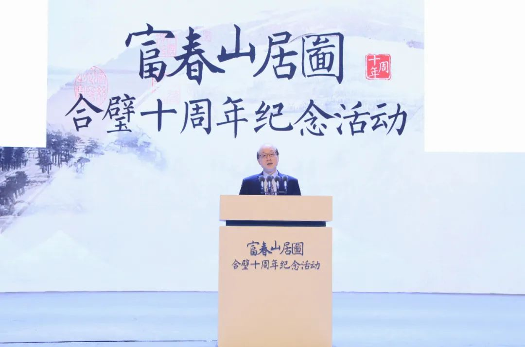 《富春山居图》合璧十周年纪念活动在杭举行!图2