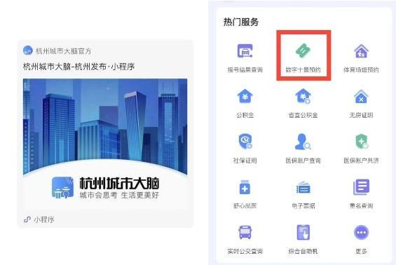 """全国首推的杭州""""数字经济旅游十景""""来了,现在参访预约平台正式上线!"""