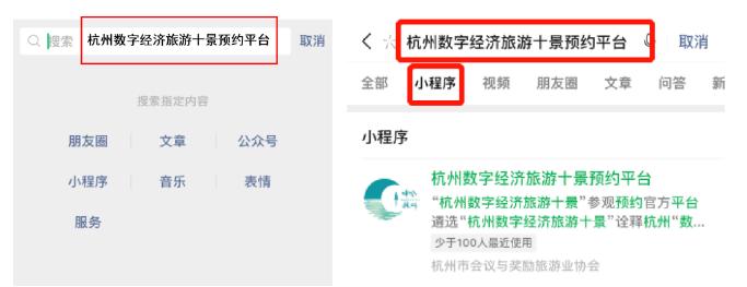 """全国首推的杭州""""数字经济旅游十景""""来了,现在参访预约平台正式上线!图2"""