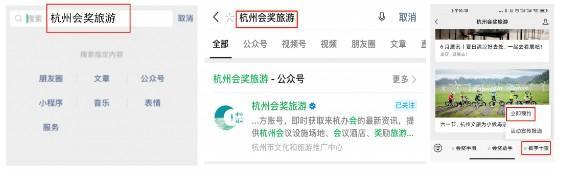 """全国首推的杭州""""数字经济旅游十景""""来了,现在参访预约平台正式上线!图3"""