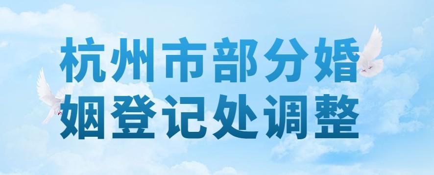 杭州部分婚姻登记处有调整!已经预约的怎么办?